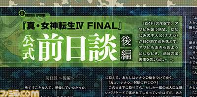 SMT IV Final Famitsu 5