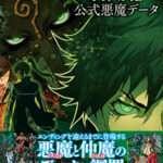 Shin Megami Tensei IV Final Official Demon Data Guide Announced