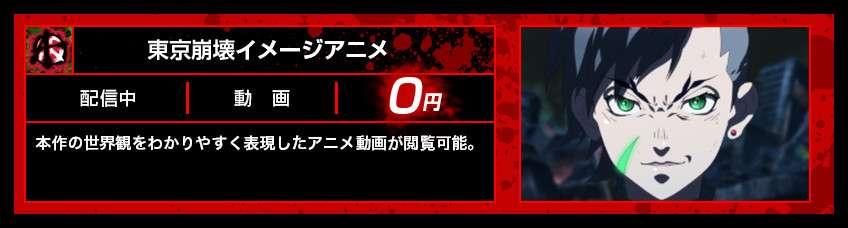 Tokyo Collapse DLC