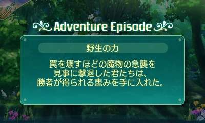 Adventure Episode