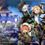 Etrian Odyssey V: The End of the Long Myth Full First Trailer