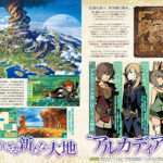 Etrian Odyssey V Announced for August 4, 2016 Release, Live Stream on March 5