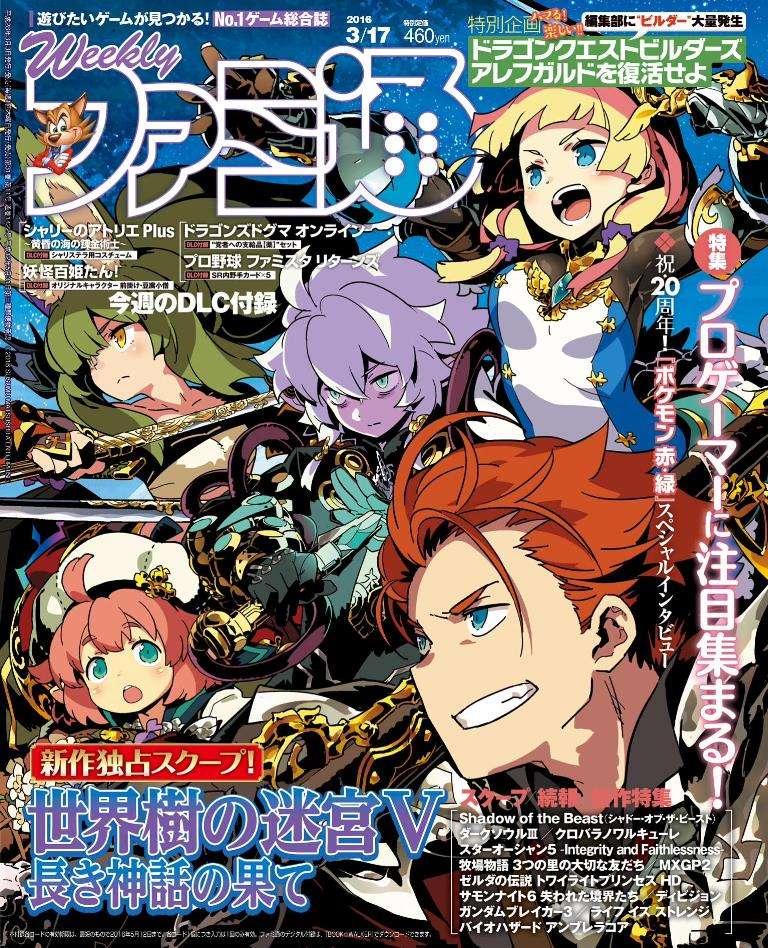 Famitsu Cover EOV