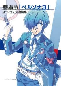 P3M Art Book Cover