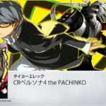 Persona 4 the Pachinko App Test Version to Release in April 2016