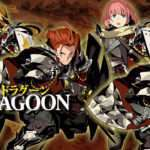 Etrian Odyssey V Dragoon Class Introduction Video, Race and Union Skills Trailer