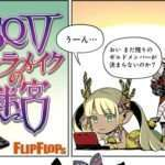 Etrian Odyssey V Famitsu Preview for Class Appearance Options, Skills