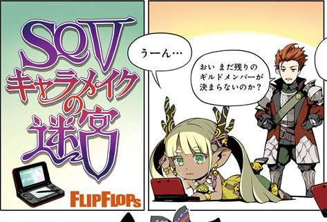 EOV Manga