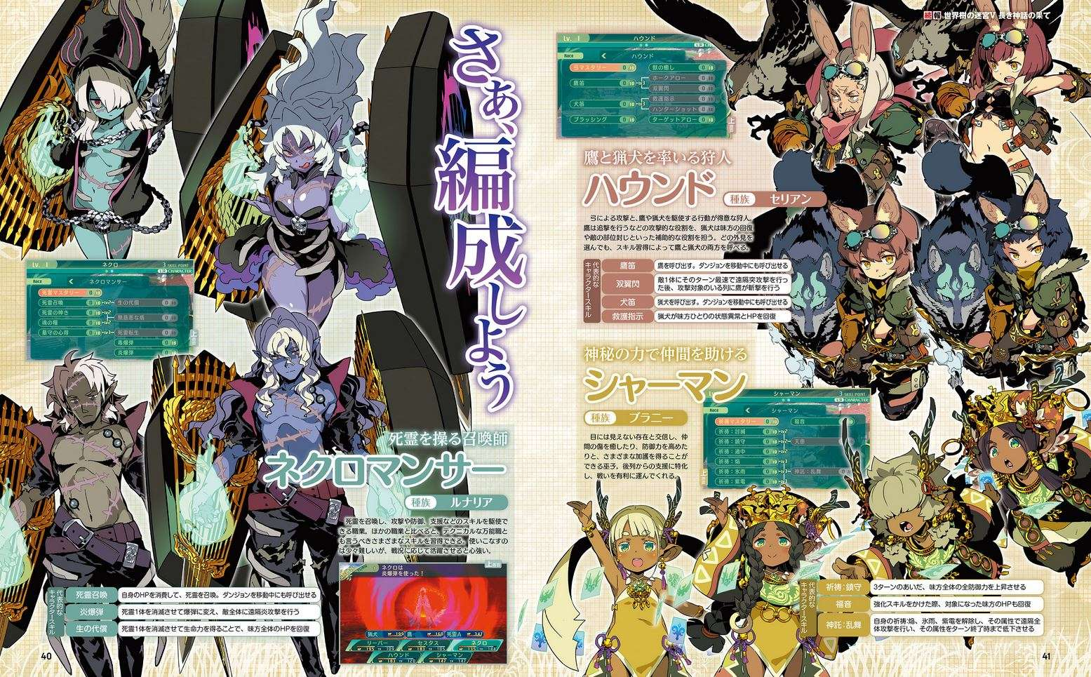 Etrian odyssey v scans feature new class designs [update ...