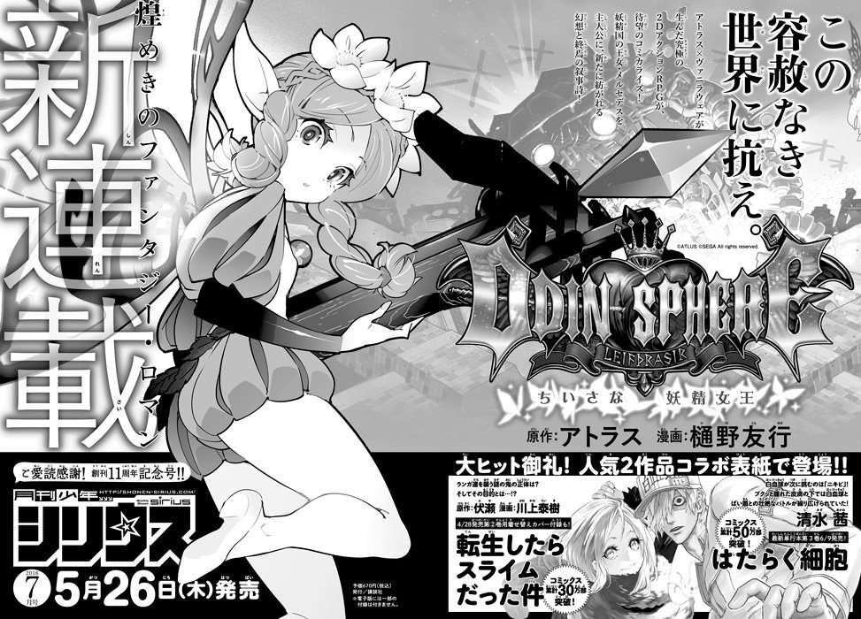 Odin Sphere Manga