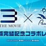 Persona 3 The Movie Complete Memorial Pasela Cafe Collaboration