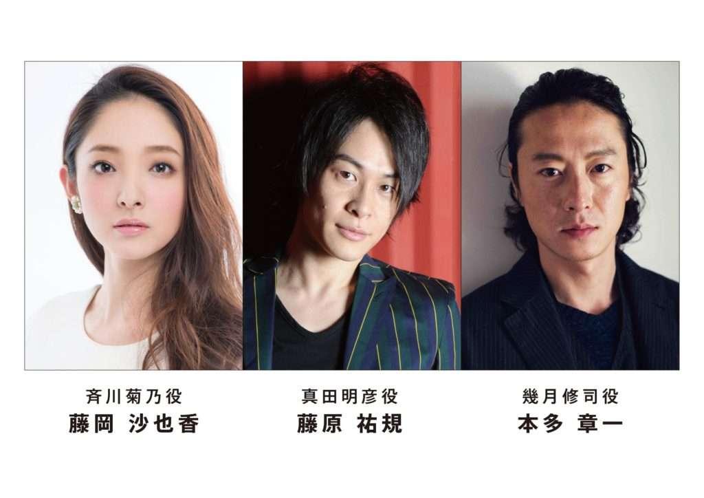 P4U2 Stage Cast