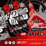 Persona 5 Countdown Updated, Live Broadcast Announced for May 5