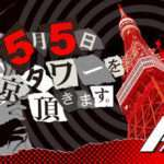 Persona 5 'Take Tokyo Tower' Event Schedule Guide