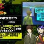 Shin Megami Tensei IV Final DLC Trailer #2