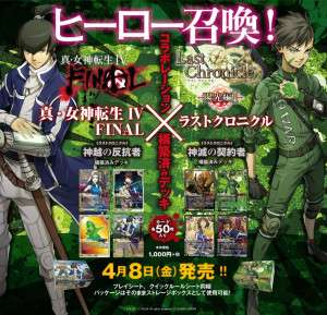 SMT IV Final x Last Chronicle