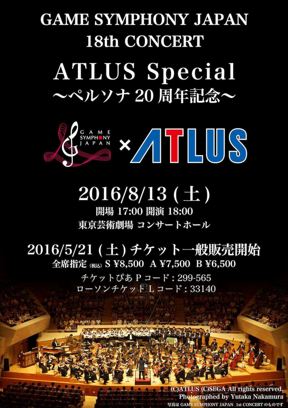 Atlus Special Concert