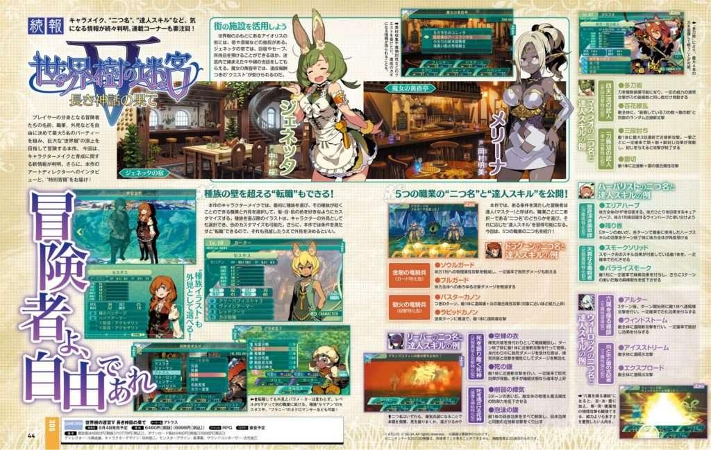 EOV Famitsu - 00098