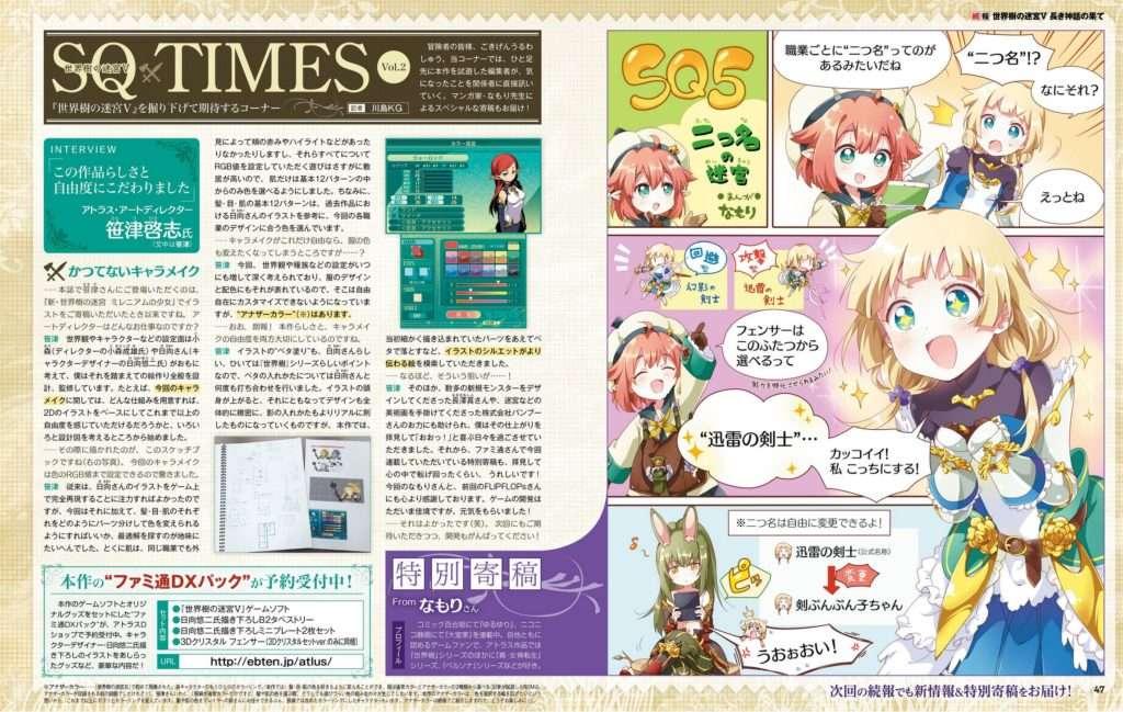 EOV Famitsu - 00100
