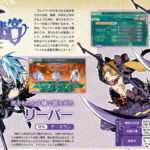 Etrian Odyssey V Information on 5 Classes and Class Mastery