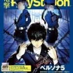 Persona 5 Dengeki PlayStation Vol. 614 Cover