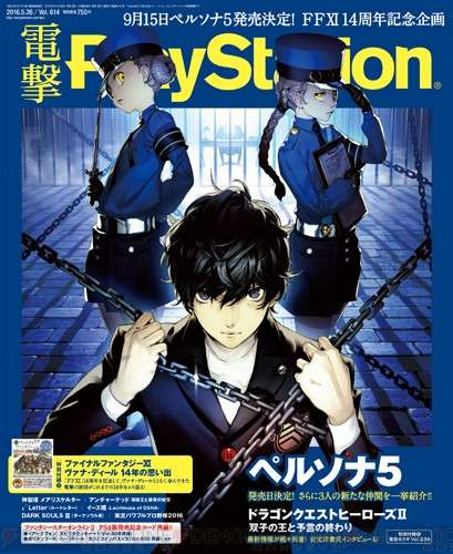 P5 DPS Cover