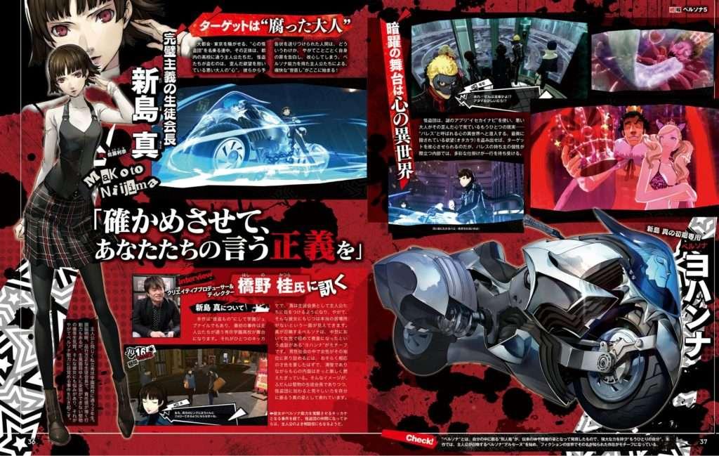 P5 Famitsu - 00074