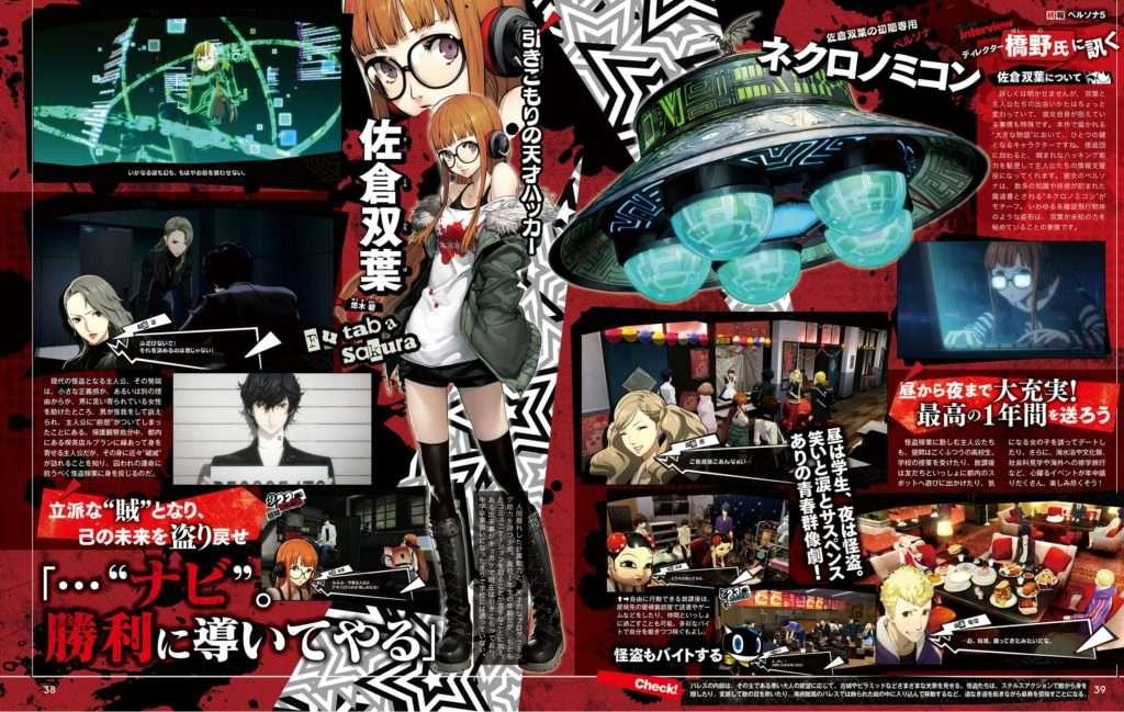 P5 Famitsu - 00076