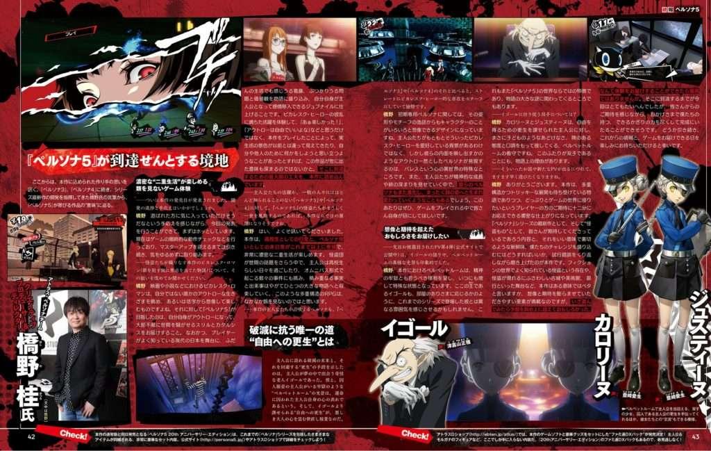 P5 Famitsu - 00080