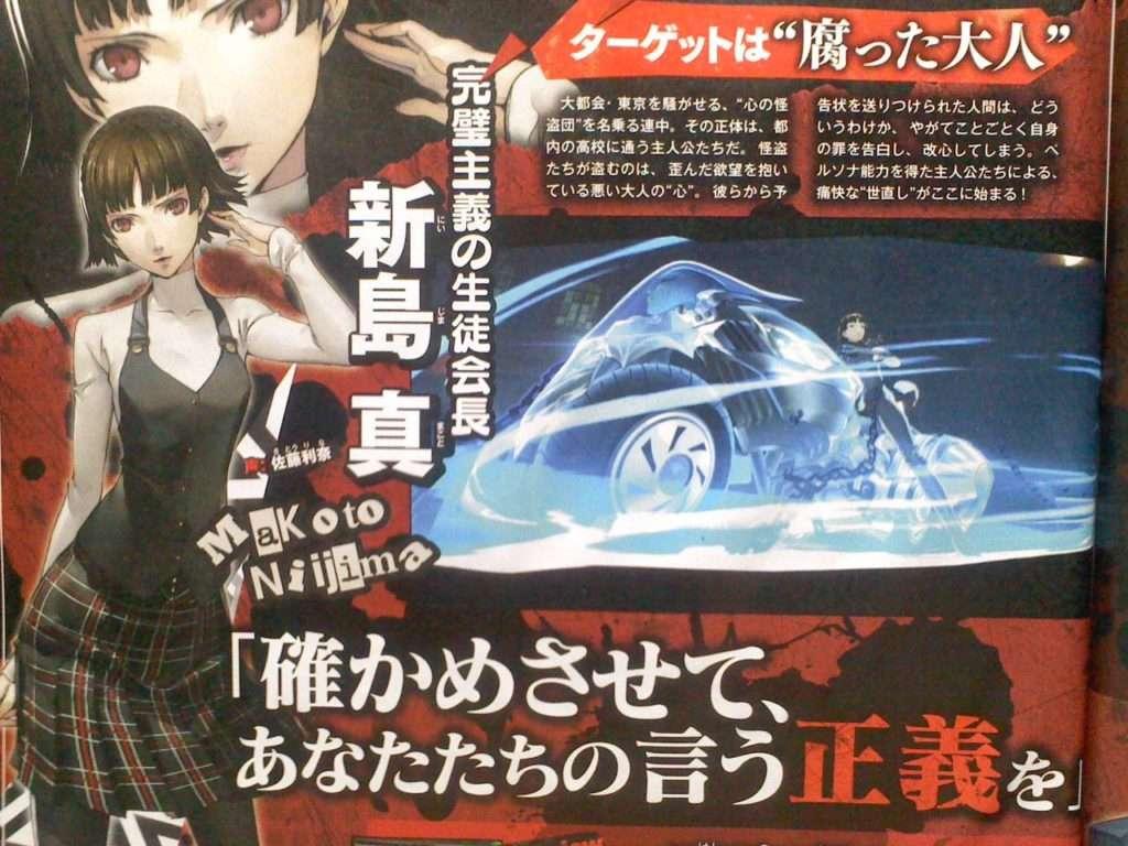 Persona 5 Famitsu Scan (1)