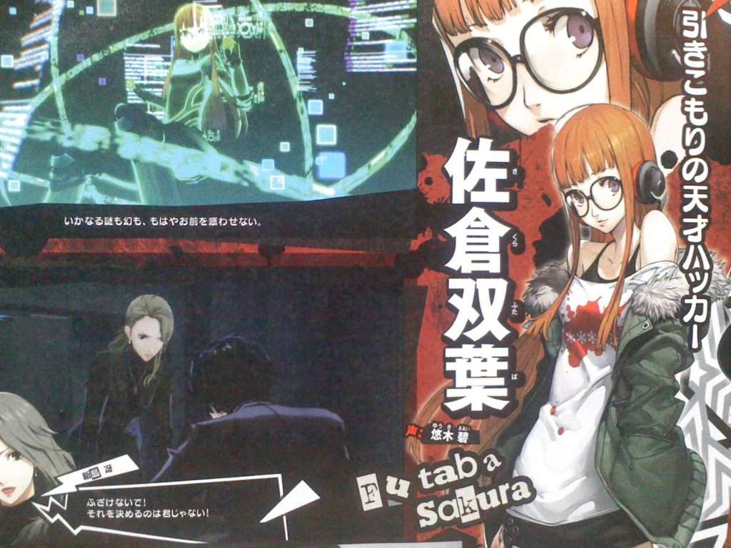 Persona 5 Famitsu Scan (2)