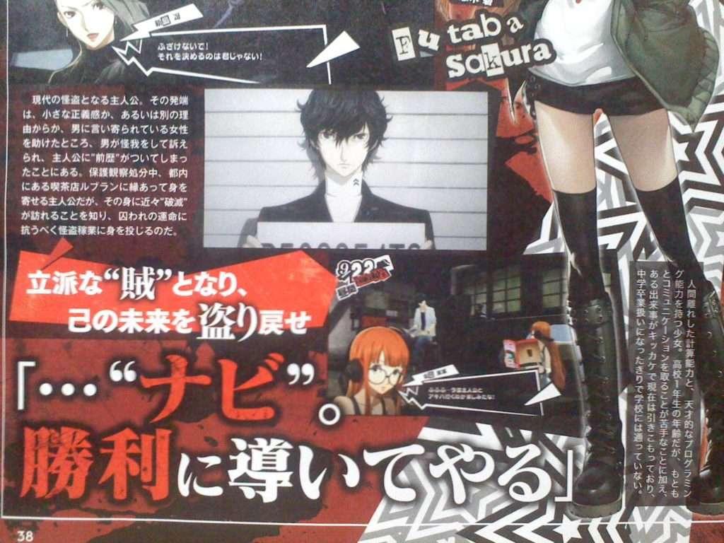 Persona 5 Famitsu Scan (4)