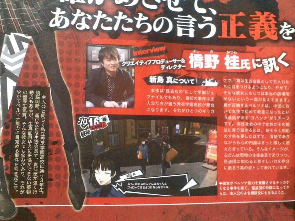 Persona 5 Famitsu Scan (5)
