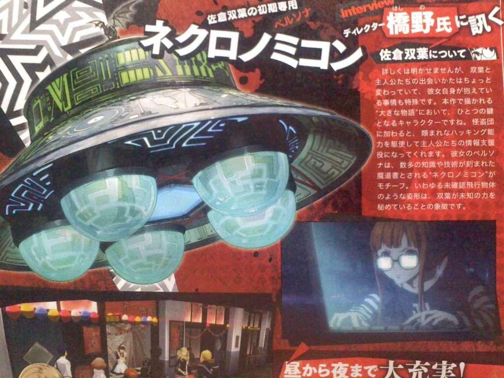 Sakura Futaba (VA: Aoi Yuki) and her persona Necronomicon.