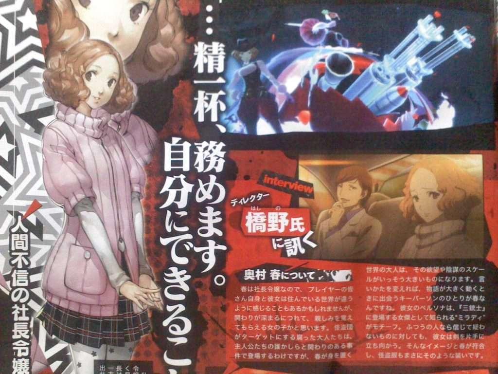 Persona 5 Famitsu Scan (7)