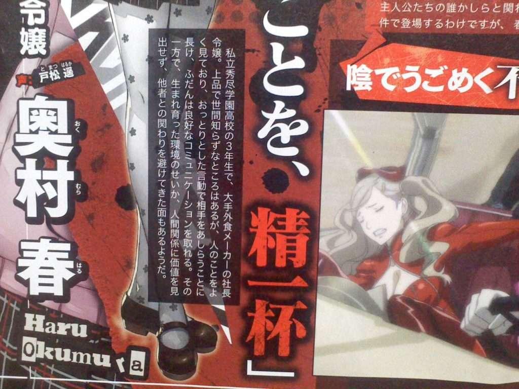Persona 5 Famitsu Scan (8)