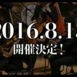 Persona 20th Fes Anniversary Orchestra Concert Announced for August 13, 2016