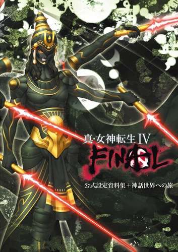 SMT IV Final Art Book