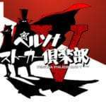 Persona Stalker Club V Episode 1 Released, Persora Awards 2