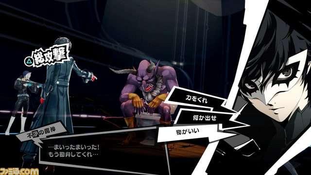 Persona 5 Battle 3
