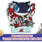 Persona 5 Tanaka Japanese Retailer Pre-order Bonus Smartphone Stand