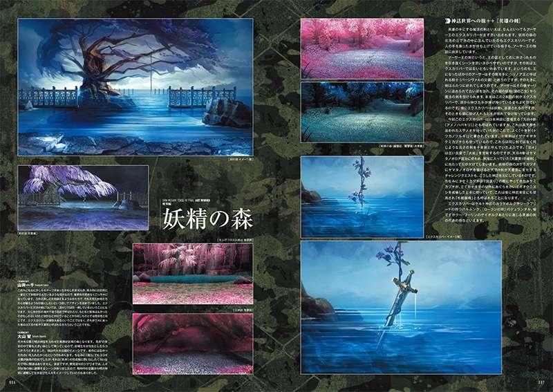 SMT IV A Art Book Preview 3