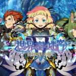 Two New Etrian Odyssey V: The End of the Long Myth Songs