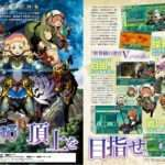 Etrian Odyssey V Famitsu Scans Feature Game Summary, Gunner Portrait