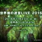 Etrian Odyssey LIVE 2016 Concert in November, EOV Collaboration News
