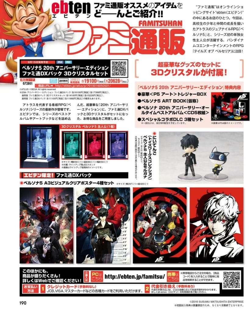 Famitsu DX Pack