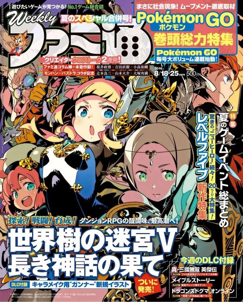EOV Famitsu Cover 1445