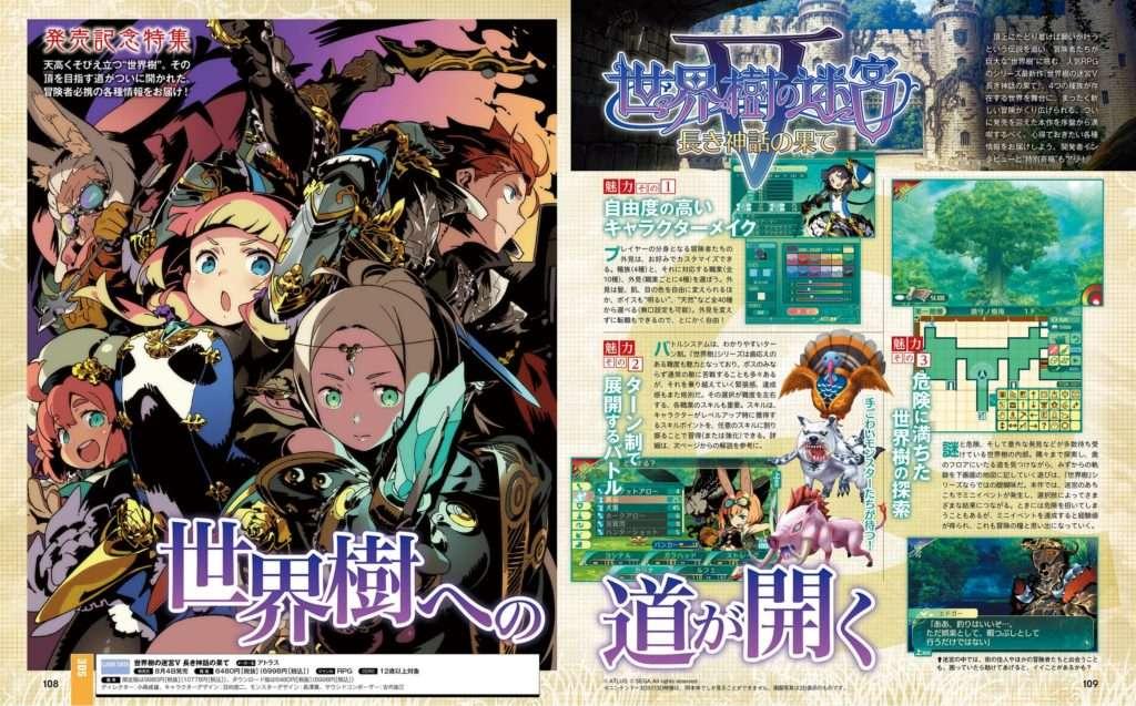 EOV Famitsu Feature 1