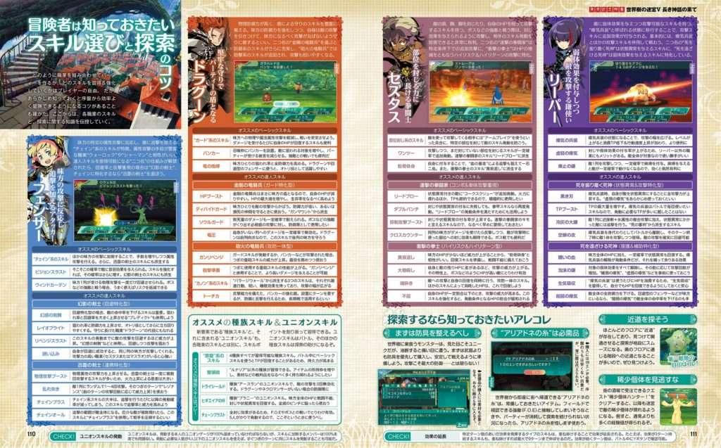 EOV Famitsu Feature 2