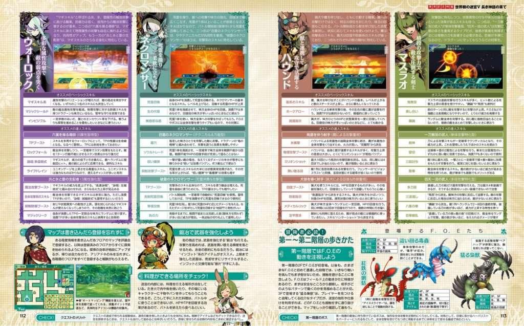 EOV Famitsu Feature 3